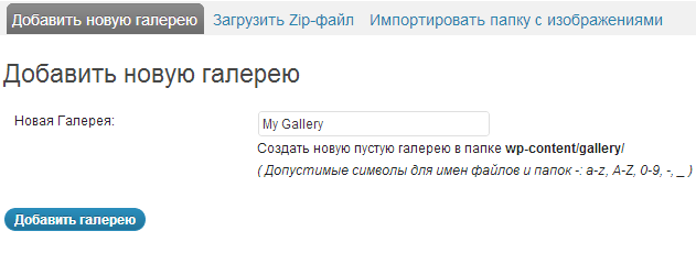 wordpress  NextGEN Gallery — WordPress плагин для фотогалереи